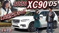 디테일의 차이가 OO을 만든다! 2020 볼보 XC90 D5 AWD 시승기 1부 Volvo XC90