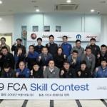 FCA 코리아, 2019 서비스 스킬 컨테스트 개최