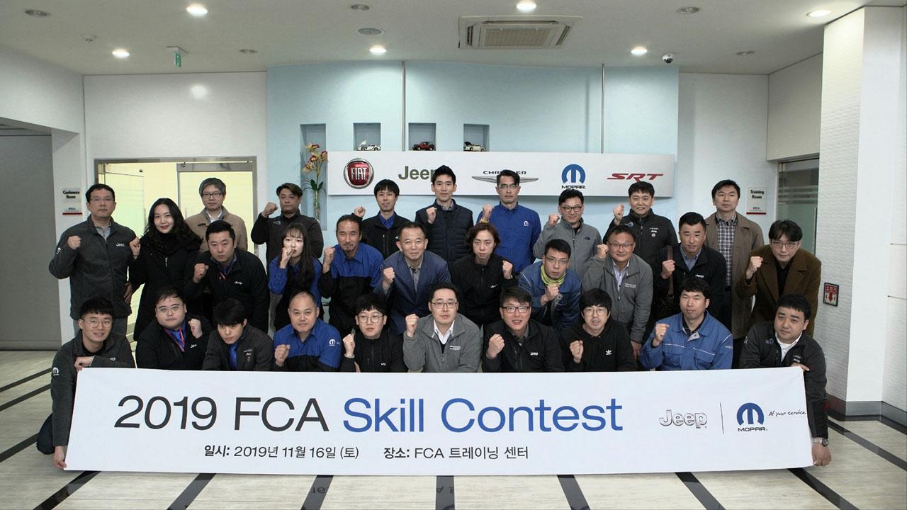 사진자료-FCA 코리아, 2019 서비스 스킬 컨테스트 개최