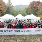 한국 토요타 자동차, '사랑의 김장 나누기' 실시
