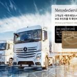 스타일 나는 겨울, 메르세데스-벤츠 트럭 '2019 오! 겨울 서비스 캠페인'과 함께하세요!