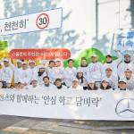 메르세데스-벤츠 사회공헌위원회, 스쿨존 어린이 교통안전을 위한 여섯 번째 '안심 학교 담벼락' 벽화 그리기 봉사활동 진행
