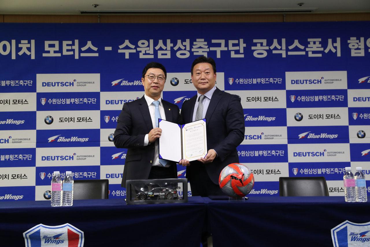 [이미지2] 도이치 모터스 수원삼성블루윙즈축구단과 스폰서십 계약 체결