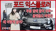후륜구동 플랫폼으로 바뀌고 가격도 올랐다! '포드 익스플로러' 신차 리뷰 Ford Explorer(제원 수정)