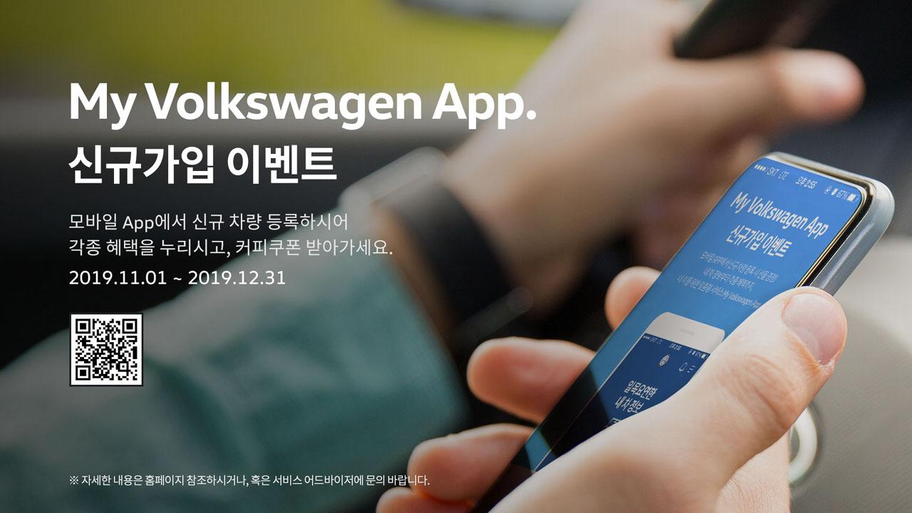[참고사진] 폭스바겐코리아 마이 폭스바겐 앱 신규 가입 이벤트 실시