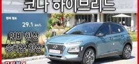연비와 승차감 모두 업그레이드! 코나 하이브리드 시승기 Hyundai Kona