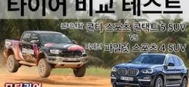 미쉐린 vs 콘티넨탈, 고성능 프리미엄 'SUV 타이어' 비교 테스트! Michelin vs Continental