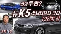쏘나타 보다 큰 신형 K5 & 신형 투싼? 19인치 휠 & 새로운 기능, 기아 3세대 K5 디자인 리뷰 & 신형 투싼 디자인 힌트