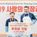 한국지엠한마음재단, 따뜻한 겨울나기 김장김치 나눔 행사 열어