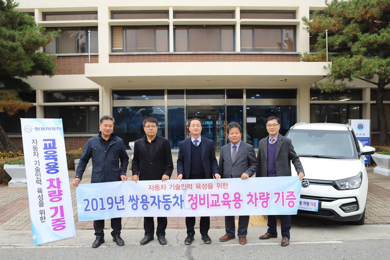 20191114-쌍용차_2019_교보재_기증릴레이3