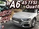 엄청 매끄럽다! 아우디 뉴 A6 45 TFSI 콰트로 시승기 Audi A6 45 TFSI Quattro