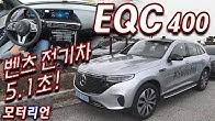 벤츠 전기차, 5.1초,1억! 메르세데스-벤츠 EQC 400 4매틱 시승기 Mercedes-Benz EQC