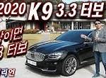 이왕이면 3.3 터보! 기아 2020 K9 3 3 터보 시승기 1부 Kia The K9 3.3 Turbo