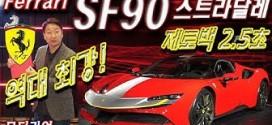 최강 페라리 가격이? 제로백 2.5초! 페라리 SF90 스트라달레 신차 리뷰 Ferrari SF90 Stradale
