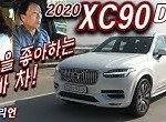 xc90 2