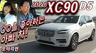 'OO 좋아하는 아빠'에게 최고의 차! 2020 볼보 XC90 D5 AWD 시승기 2부 Volvo XC90
