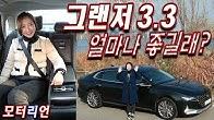 얼마나 좋길래 난리야? 현대 그랜저 3 3 캘리그래피 시승기 (feat. 흥버튼) Hyundai Grandeur
