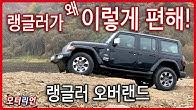 랭글러가 왜 이렇게 편해! 지프 랭글러 오버랜드 시승기 Jeep Wrangler Overland