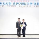 BMW 그룹 코리아, 국방전직교육원 '채용우수기업' 선정