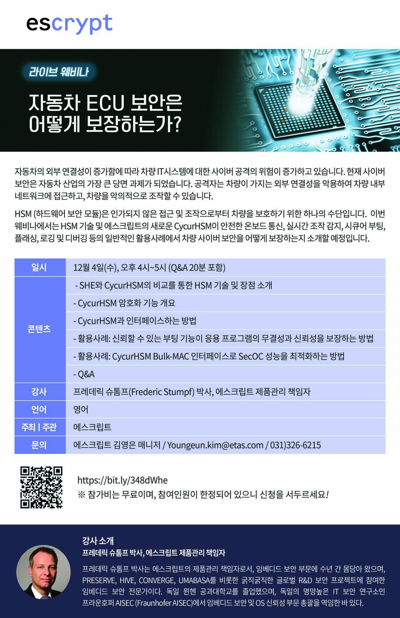 웨비나 초청장-에스크립트, 자동차 ECU 보안 무료 세미나 개최