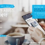 """폭스바겐코리아, 마이 폭스바겐 앱 """"온라인 서비스 예약 시스템"""" 런칭"""