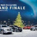캐딜락, 연말 고객 성원에 보답하기 위한 전국 시승행사 'Grand Finale with Cadillac' 실시