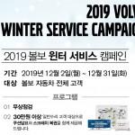 볼보자동차코리아, '2019 볼보 윈터 서비스 캠페인' 실시