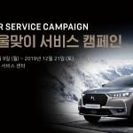 한불모터스㈜, '2019 겨울맞이 서비스 캠페인' 무상점검 서비스 실시