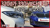 330i / 320d 비교 시승기 2부, 입맛 따라 고르는 패밀리 세단! BMW 3 Series