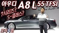 S-클래스, 7시리즈 정조준! 아우디 A8 L 55 TFSI 콰트로 신차 리뷰 Audi A8 L