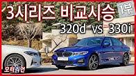 330i / 320d 비교 시승기 1부, 뻔한데 궁금해! BMW 3 Series