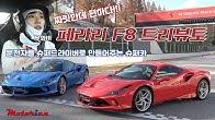 짜릿한데 편하다, 페라리 F8 트리뷰토 시승기 Ferrari F8 Tributo
