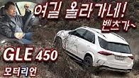벤츠가 여길 올라가네! '뉴 GLE 450′ 4매틱 AMG 라인 시승기 2부 Mercedes-Benz GLE