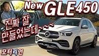 """""""진짜 잘 만들었는데~"""" 메르세데스-벤츠 'GLE 450′ 4매틱 AMG 라인 시승기 1부 Mercedes-Benz GLE"""