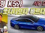신형 K5가 쏘나타보다 더 빠르다!!? D-1 기아 신형 K5 시승 전 잡담