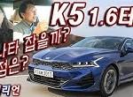 쏘나타 잡을까? 단점은? 기아 K5 1.6 가솔린 터보 시승기 2부, Kia K5 1.6 T-GDI