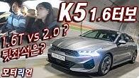 1.6터보 살까? 2.0 살까? 기아 K5 1.6 가솔린 터보 시승기 1부, Kia K5 1.6 T-GDI