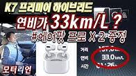 K7 h 연비가 33km/L? 그 비결은? [에어팟 프로 이벤트] 기아 K7 프리미어 하이브리드 시승기는 Coming Soon