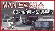 80km/h에서도 멈춘다? 만트럭버스 안전 사양 체험 MAN Truck & Bus