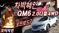 두 번째 차박혜연 & 르노삼성 QM6 2.0 디젤 4WD 시승기 & 간단 오프로드 주행