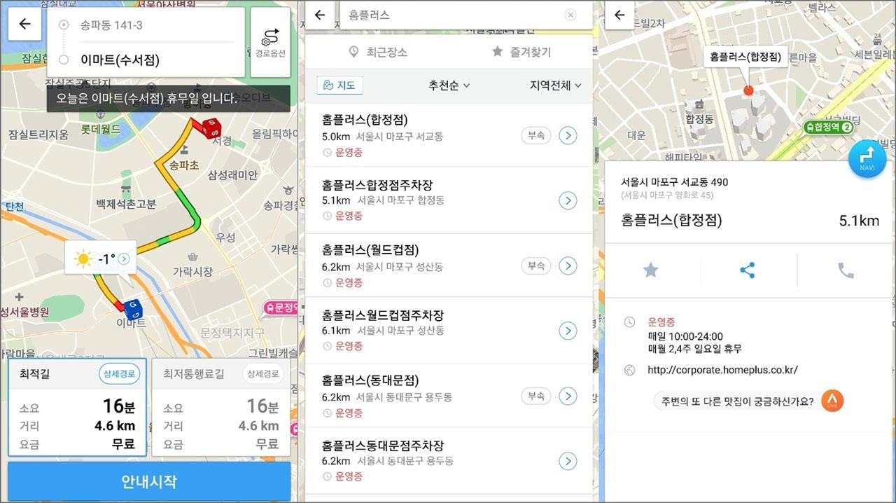 맵퍼스 아틀란 앱_백화점 마트 휴무일 실시간 안내 서비스 화면