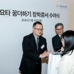 한국토요타자동차, '토요타 꿈더하기' 장학증서 수여식 실시