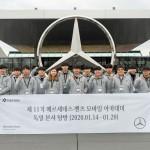 메르세데스-벤츠 사회공헌위원회, 모바일 아카데미 11기 독일 본사 탐방 프로그램 진행