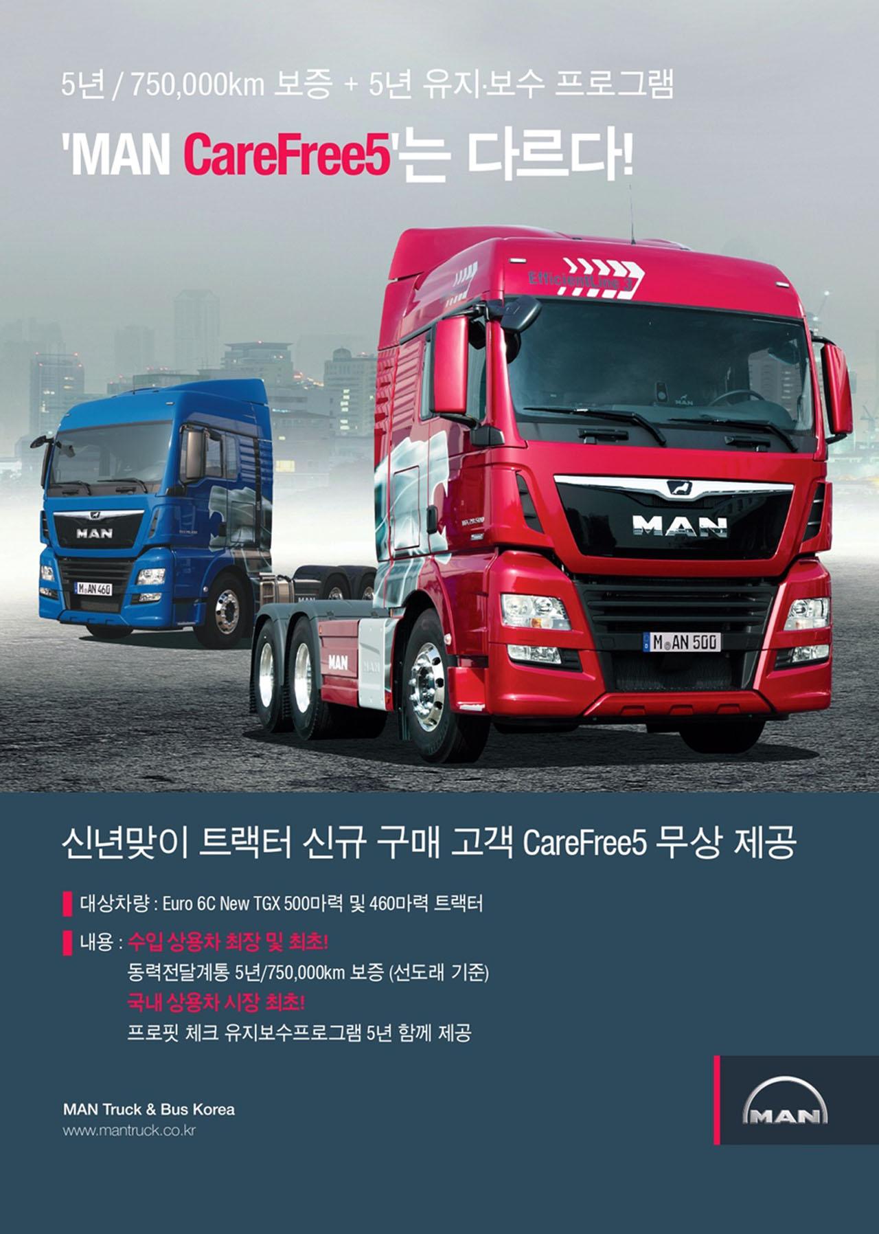 [참고사진] 만트럭버스코리아_ 유로6C 트랙터 신규 구매 고객 대상 _케어프리5_ 프로그램 무상 제공