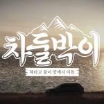 폭스바겐코리아, tvN D <차둘박이> 차량 협찬 진행
