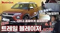 소형 SUV 풀플랫 차박 가능! 구매예정자의 꼼꼼한 사심 시승기 1부, 쉐보레 트레일블레이저 Chevrolet Trailblazer