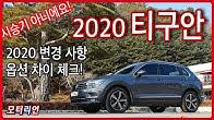 4분 순삭! '2020 티구안' 변경 사항, 옵션 차이 등 짧게 알아보기 Volkswagen Tiguan