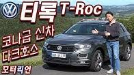 잘 만든 소형 SUV 다크호스, 폭스바겐 티록 2.0 TDI 시승기 Volkswagen T-Roc