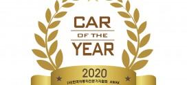한국자동차전문기자협회, '2020 올해의 차'는 신형 K5!