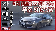 0-100km/h 런치 컨트롤/일반 가속 비교 테스트, Peugeot 508 SW